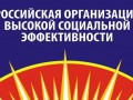 Конкурс «Российская организация высокой социальной эффективности»